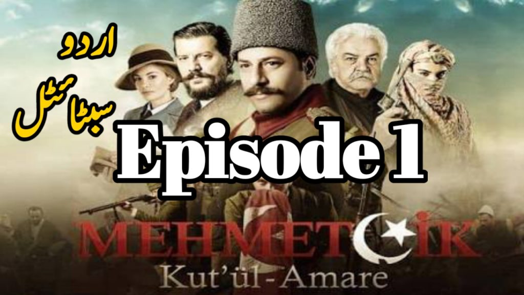 Mehmetcik Kutulamre Episode 1 With Urdu Subtitle